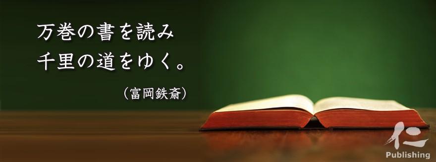 株式会社 仁パブリッシング  - Jin-Publishing -