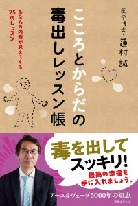 木村藤子書籍カバー