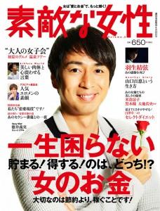 SJ02_表紙_出力見本2