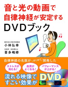 jiritsushinkei_cover