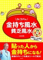 DrCOPA_fusui_obi