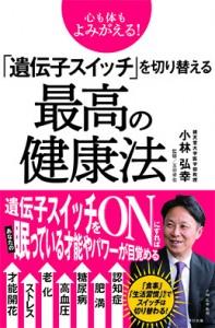 辰巳出版_最高の健康法_表紙_作業6