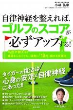 自律神経を整えれば、ゴルフのスコアが