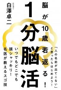 20-1fun-nokatsu-h1